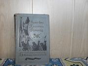 продам книгу: Вальтер Скотт КВЕНТИН ДОРВАРД (пер. с англ.)