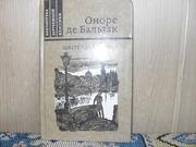 продам книгу: Оноре де Бальзак (1799-1850)  Шагреневая  кожа  (пер. с