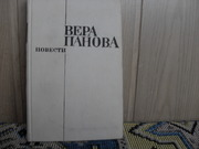 продам книгу:  Вера Панова  ПОВЕСТИ